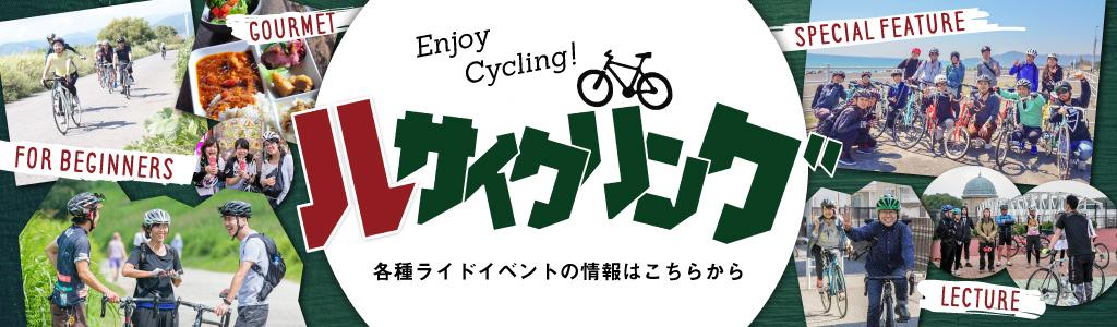 ルサイクリング
