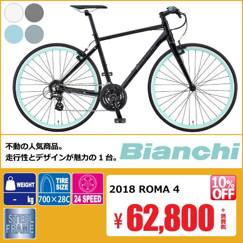 ビアンキ 2018 クロスバイク ROMA4 おすすめ セール 安い 店頭受取