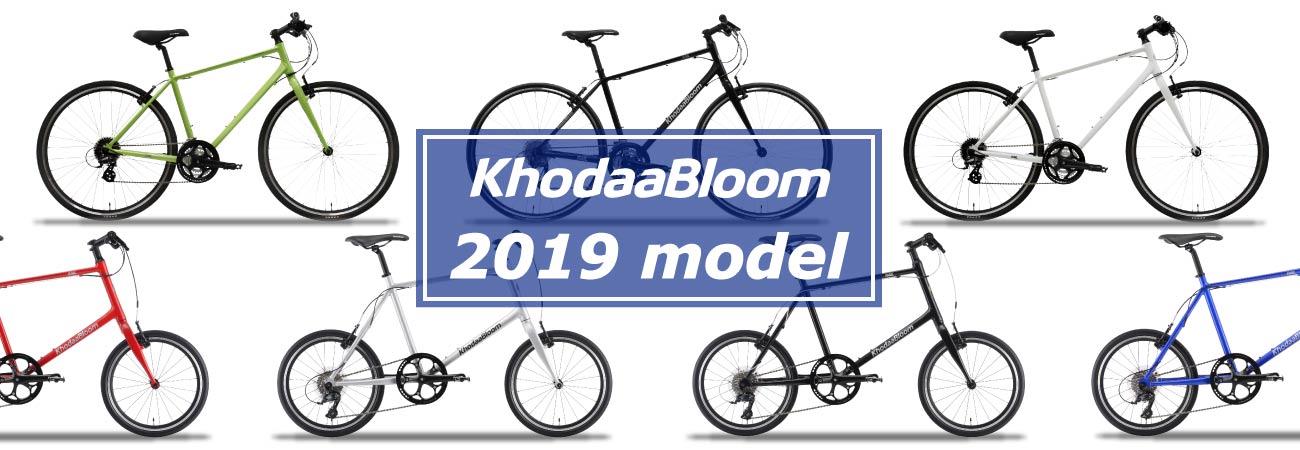 コーダブルーム 2019年モデル レイル クロスバイク RAIL 2019 khodaabloom