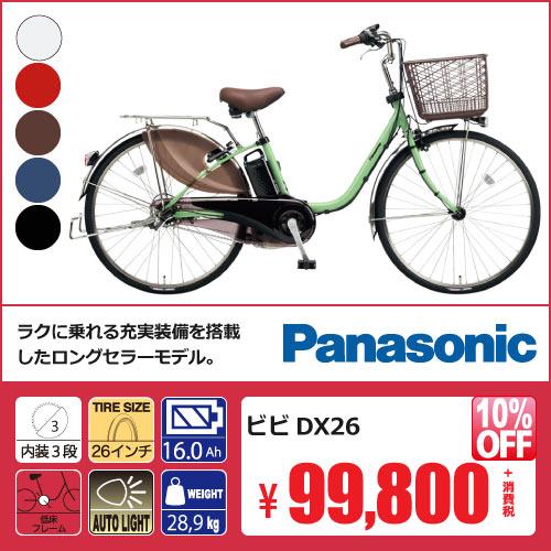 パナソニック電動自転車 ;ビビDX 2018年モデル おすすめ 安い セール アウトレット