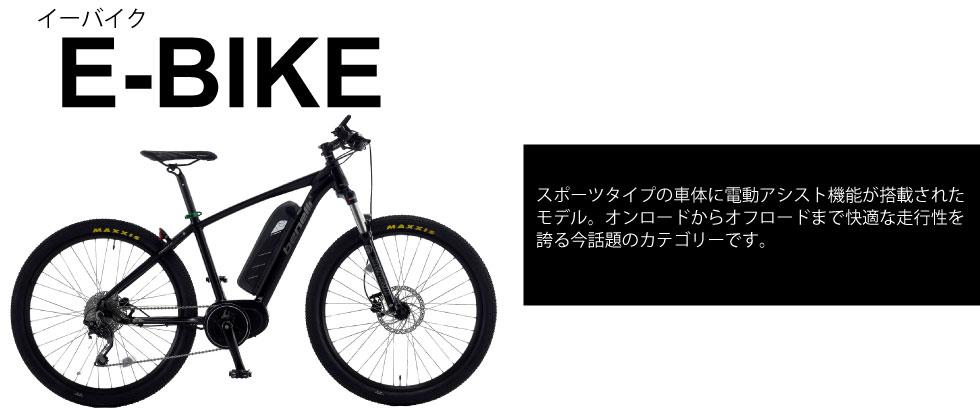 イーバイク おすすめ セール 安い 評価 東京 取り扱い