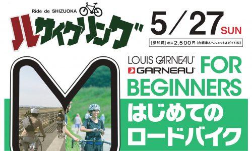 5/27開催☆ルサイクリング!!満員御礼!!