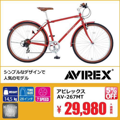 クロスバイク おすすめ アビレックス セール アウトレット