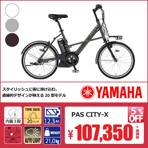 PAScityx パスシティーエックス ミニベロ電動 小径自転車 おすすめ セール アウトレット ヤマハ電動自転車 電気自転車 おしゃれ
