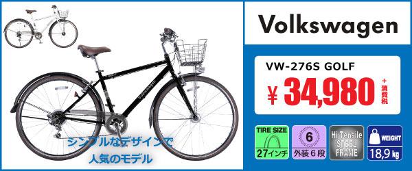 フォルクスワーゲン 自転車 ママチャリ 最安 アウトレット 安い 通販 セール おすすめ