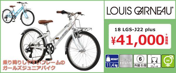 ルイガノ 22インチ キッズバイク ジュニアバイク 子供用自転車 男の子 女の子 ブリジストン 人気 おすすめ kidsbike