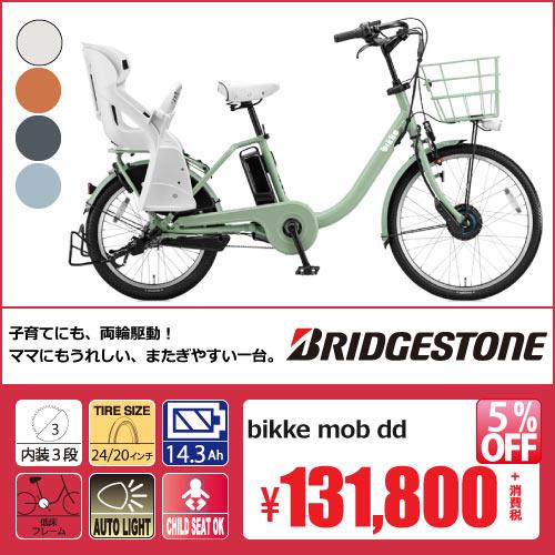ビッケモブdd ブリジストン電動自転車 セール アウトレット おすすめ 安い おしゃれ