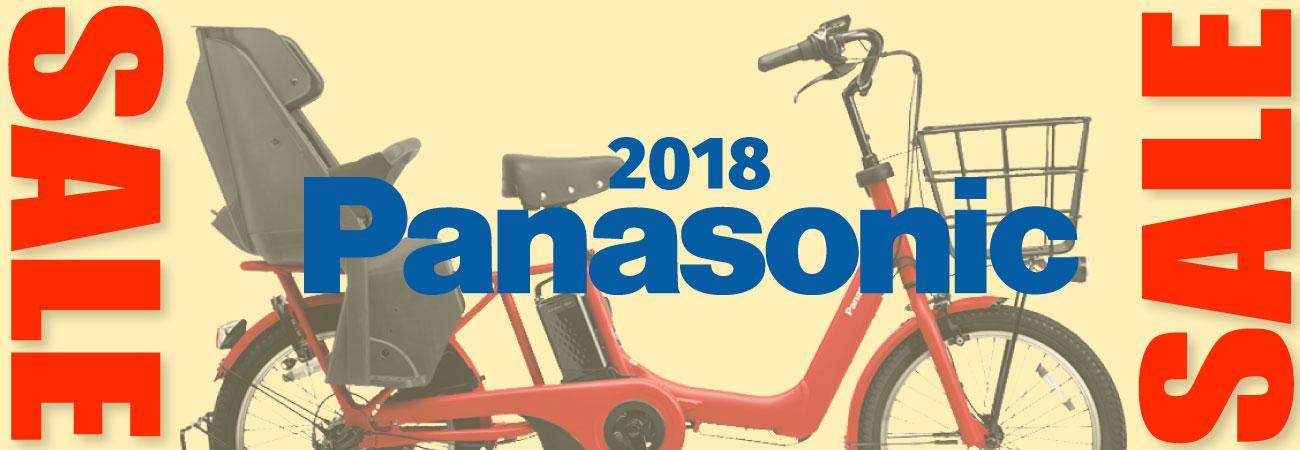 パナソニック電動自転車2018 セール ギュット オーダー 子供 乗せる 安い アウトレット
