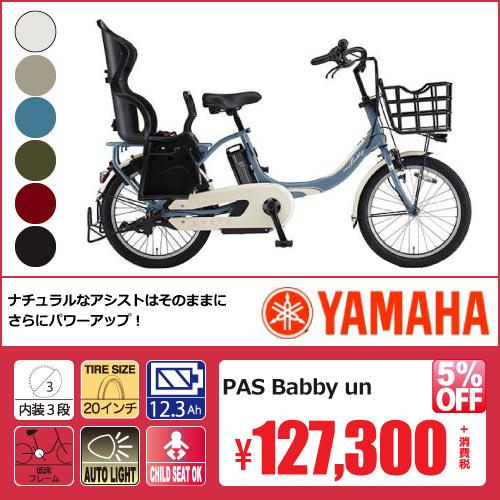 子供乗せ電動自転車 ヤマハ2018 パスバビーアン