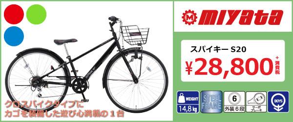 キッズバイク 20インチ 男の子 クロスバイク マウンテンバイク 子供自転車 ミヤタサイクル スパイキー子供 セール 最安 激安