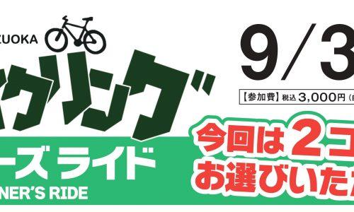 9月30日開催☆Wルートでルサイクリング参加者募集中♪♪