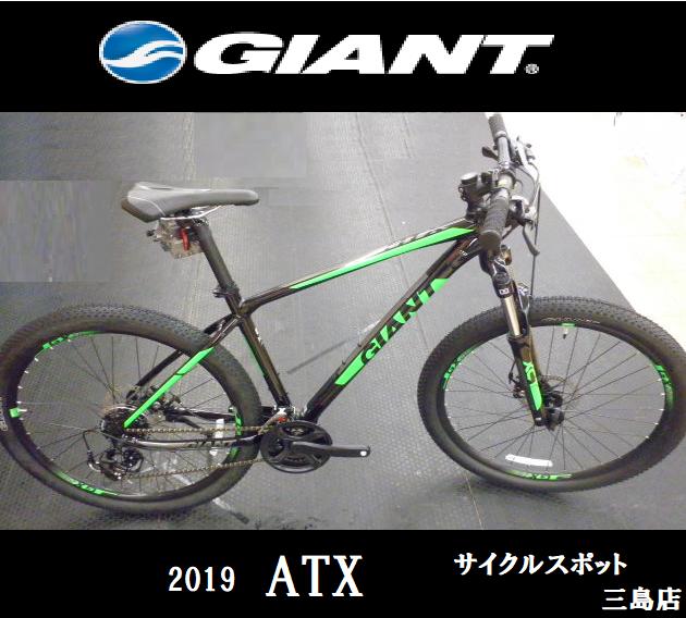 mtb giant atx 2019 サイクルスポット ル サイク 東京を中心に展開