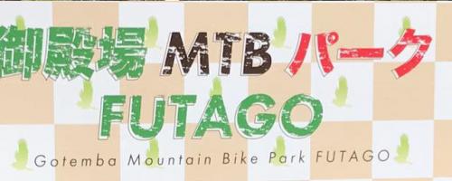 御殿場MTBパーク FUTAGO まもなくオープン!!