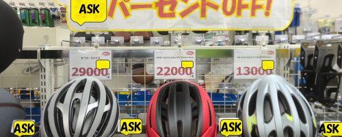 BELL ヘルメット 大特価SALL!! 憧れのハイエンドモデルも!?