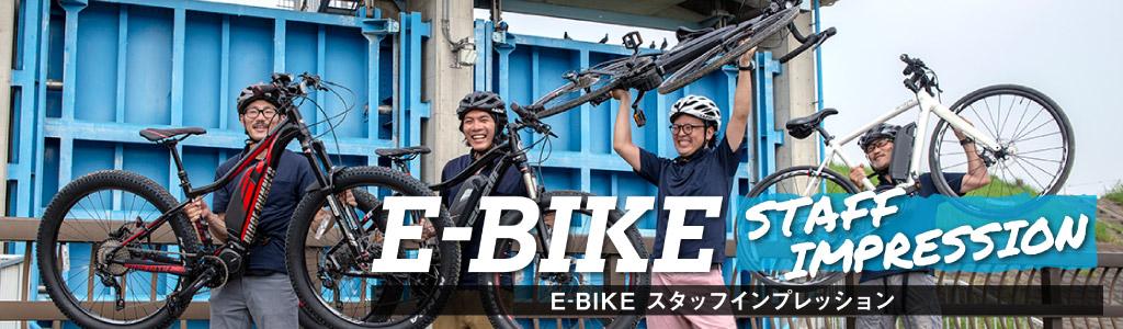 イーバイク通販 取り扱い 東京 E-bike