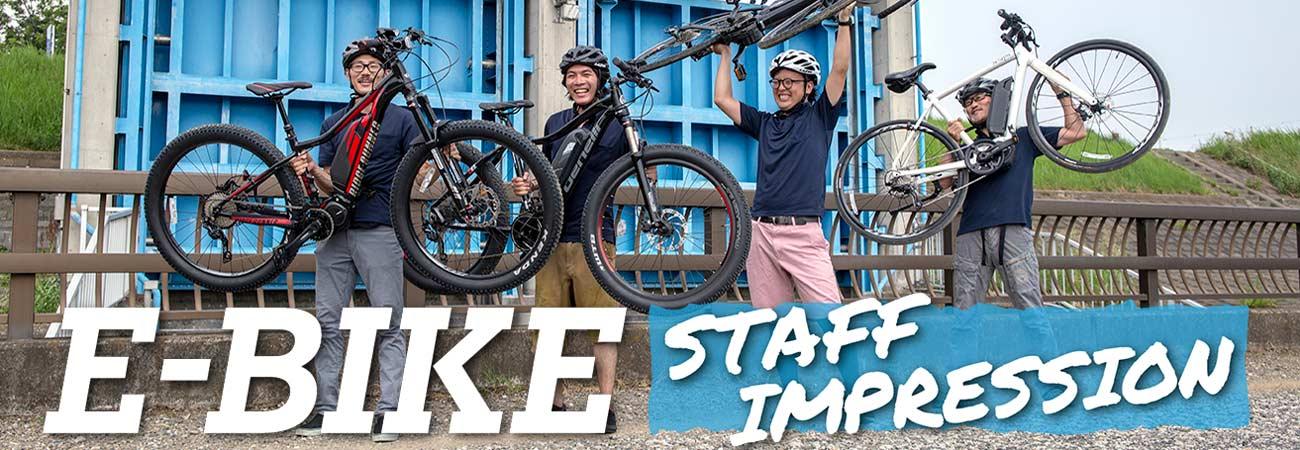 e-bike イーバイク ロード mtb 折りたたみ 輸入 通勤 日本 おすすめ 通販 値段 評判 評価 スポーツバイク ヤマハ パナソニック BESV おすすめ 取り扱い