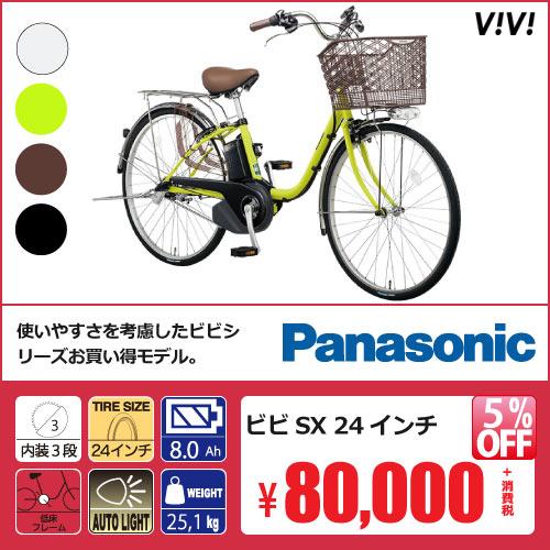 パナソニック ビビ 24インチ 価格 SX BE-ELSX43 安い セール アウトレット おすすめ 電動自転車 vivi 2018年