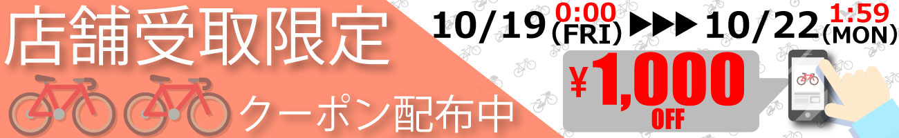 自転車 セール アウトレット クーポン 激安