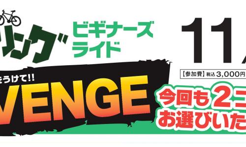リベンジ☆ルサイクリング!!11月3日(土)開催!!!