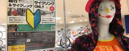 ☆ルサイクリング☆最新情報☆