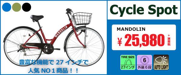 ママチャリ おすすめ オートライト セール 安い 安全 アウトレット 日本製 シティサイクル おしゃれ 買い物 通勤