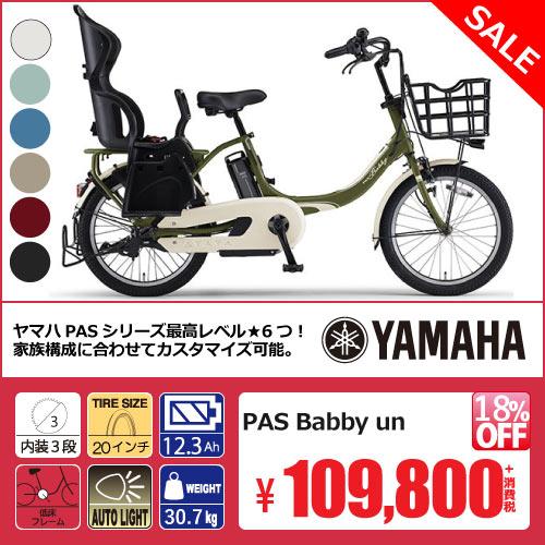 ヤマハ パスバビーアン pasbabbyun 子供乗せ 電動自転車 セール お買い得 アウトレット 激安