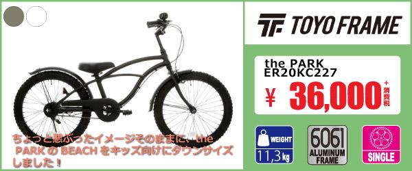 キッズバイク 22インチ 子供自転車 男の子 TOYOFRAME 東洋フレーム おすすめ 取り扱い 通販 セール おすすめ 評判 セール アウトレット