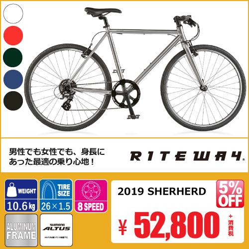 ライトウェイ シェファード クロスバイク 2019 評判 おすすめ SHERHERD