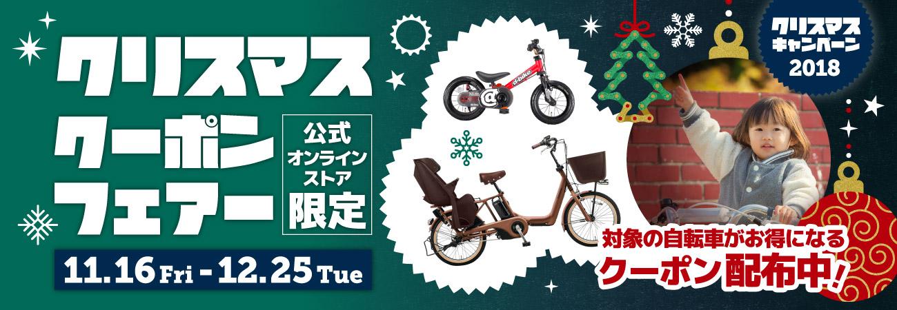 クリスマス 自転車 セール アウトレット 通販 評判 おすすめ パナソニック ルイガノ 電動自転車