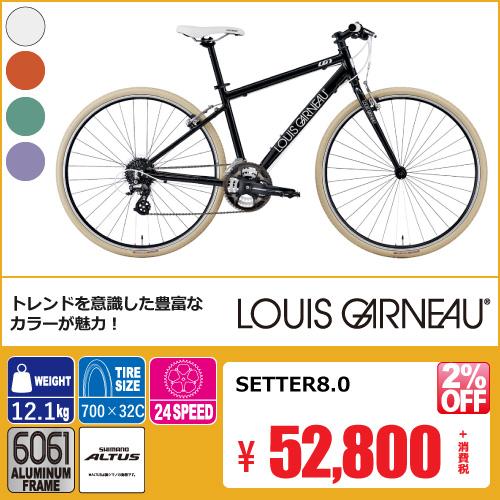 ルイガノ クロスバイク 2019 評判 シャッセ 人気 セール 自転車通販