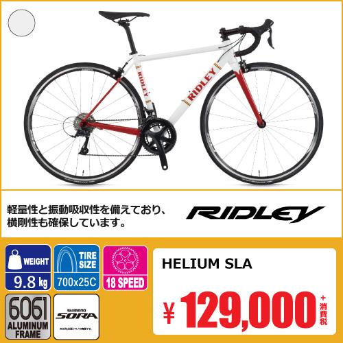 リドレー ロードバイク HELIUM 通販 RIDLEY おすすめ 評判 クロスバイク
