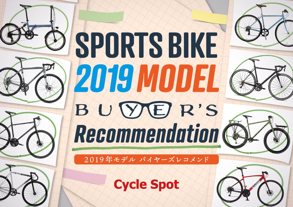 2019年 自転車 評判 ビアンキ FUJI JAMIS クロスバイク ロードバイク インプレ MARIN DONKYSE RENEGADE FEATHER