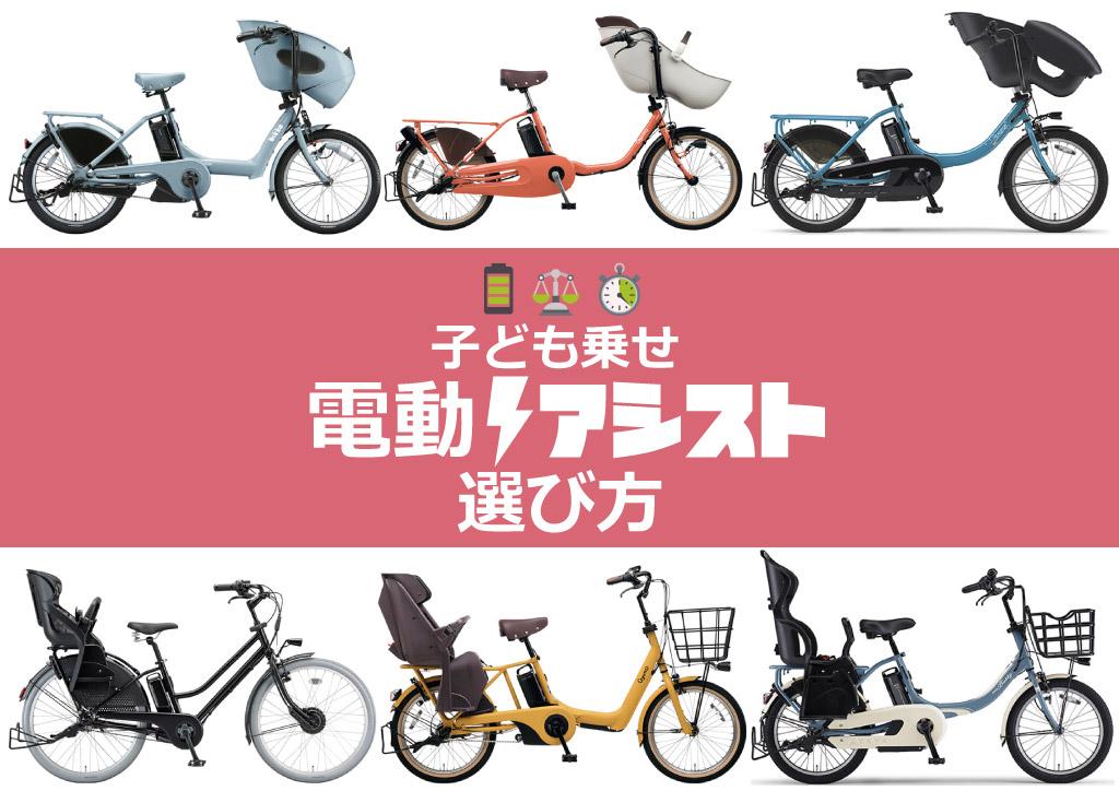 子供乗せ電動自転車 評判 おすすめ 人気 おしゃれ パナソニック ブリジストン ヤマハ 2019