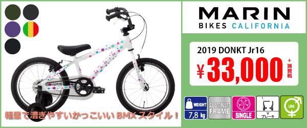 ドンキージュニア 16インチ MARIN 2019 子ども自転車 評判 おすすめ