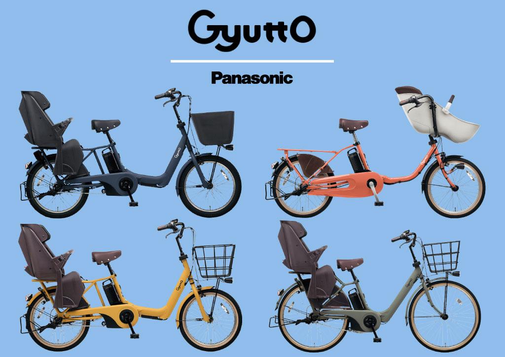 パナソニック 自転車 子供乗せ 電動自転車 ギュット チャイルドシート