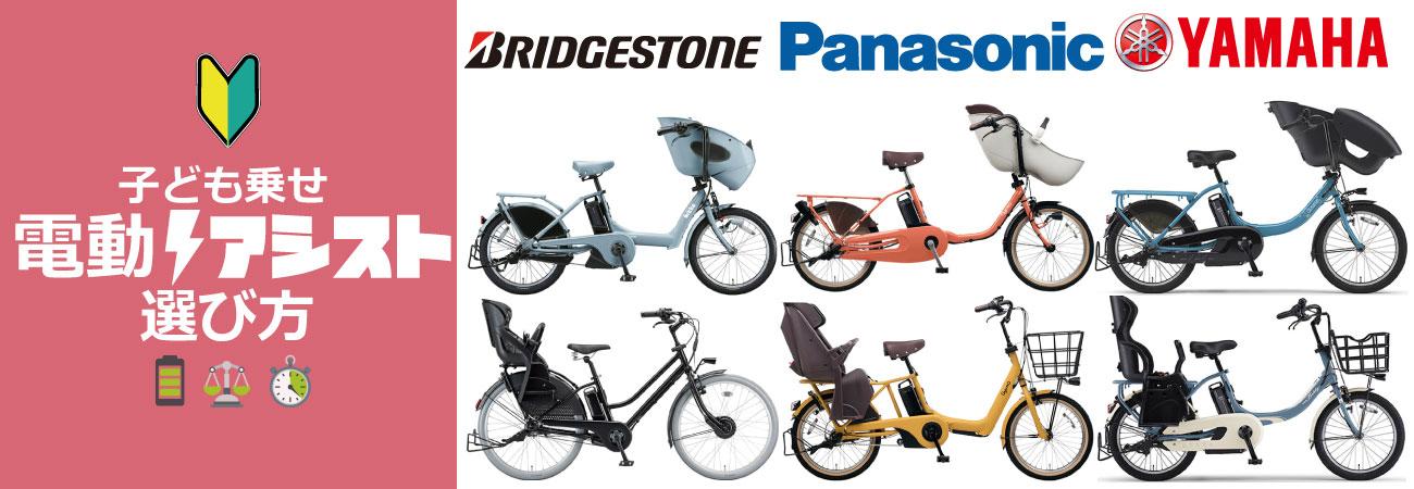 パナソニック 電動自転車 セール 安い 型落ち 激安 アウトレット 2018年モデル ギュット アニーズ ミニKD ビビDX 子供乗せ