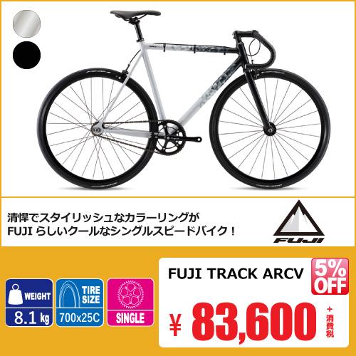 fuji track arcv 49 フリーギア ペダル ブログ カスタム 2019 49cm ブレーキ 通販 人気 評判 セール