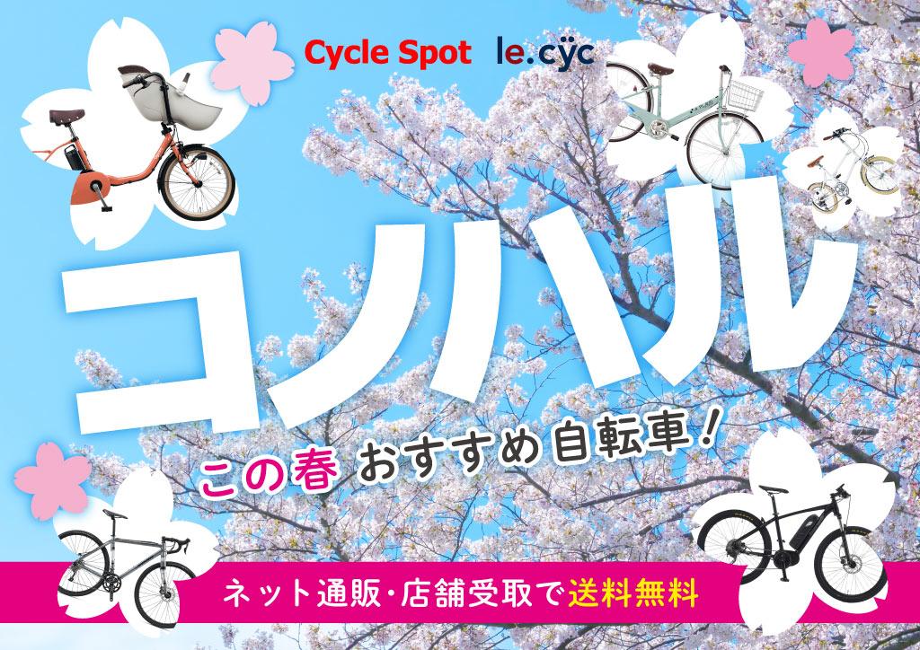2019 この春おすすめ自転車!