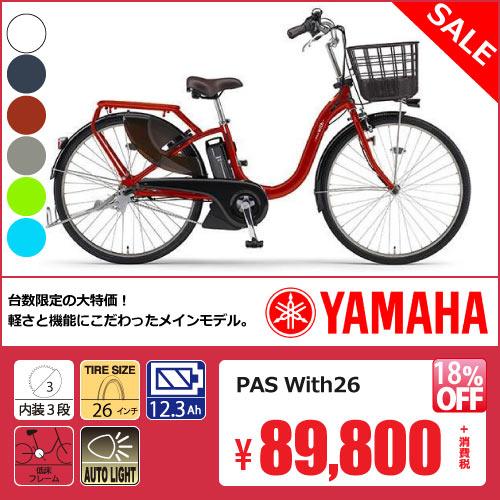 ヤマハ パス ウィズ 26インチ 電動自転車 ママチャリ PAS 評判 通販