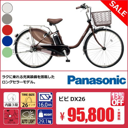 パナソニック 電動自転車 ビビDX 2019 ママチャリ 通販