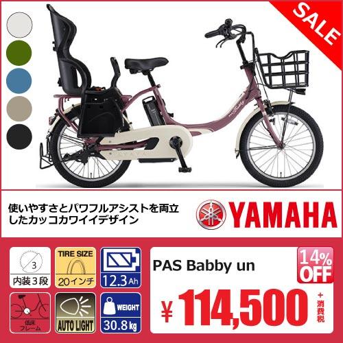 ヤマハ PAS babby un パスバビーアン 評判 人気 2019 安い 口コミ  アウトレット おすすめ セール 子供乗せ電動自転車