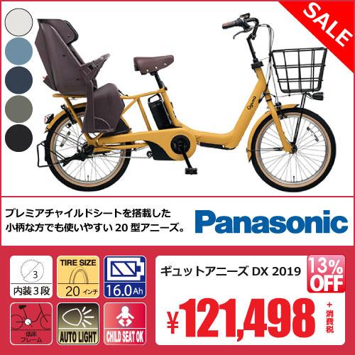 ギュットアニーズDX 2019 パナソニック 電動自転車 子供乗せ 評判 2018 おすすめ 評判 セール 安い