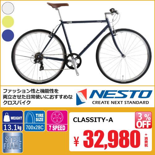 ネスト 自転車 通販 クロスバイク おすすめ 2019 NESTO classity