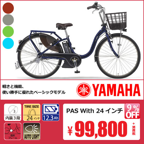 ヤマハ パス ウィズ 24インチ 電動自転車 ママチャリ PAS 評判 通販
