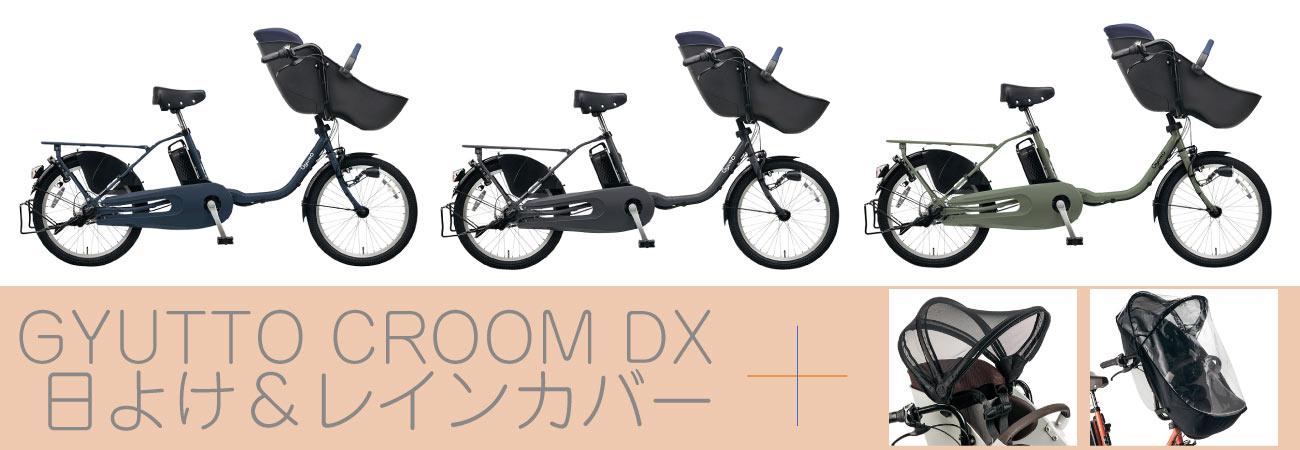 ギュットクルームDX 2019 パナソニック BE-ELFD03 子供乗せ 電動自転車 2019年モデル 16.0Ah 20インチ WEB限定価格 日よけ レインカバー