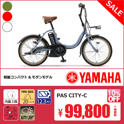 パスシティc 2019 自転車 通販 ミニベロ 口コミ