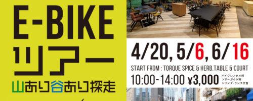 渋谷E-BIKEツアー!第2回は5月6日です。