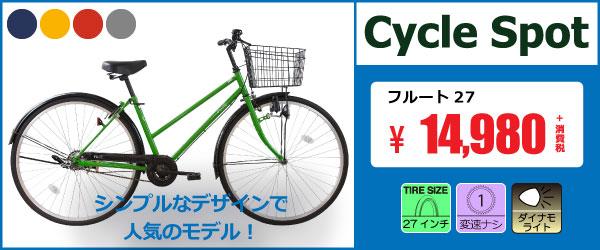 ままちゃり 最安 おすすめ セール シティサイクル おしゃれ 買い物 通勤