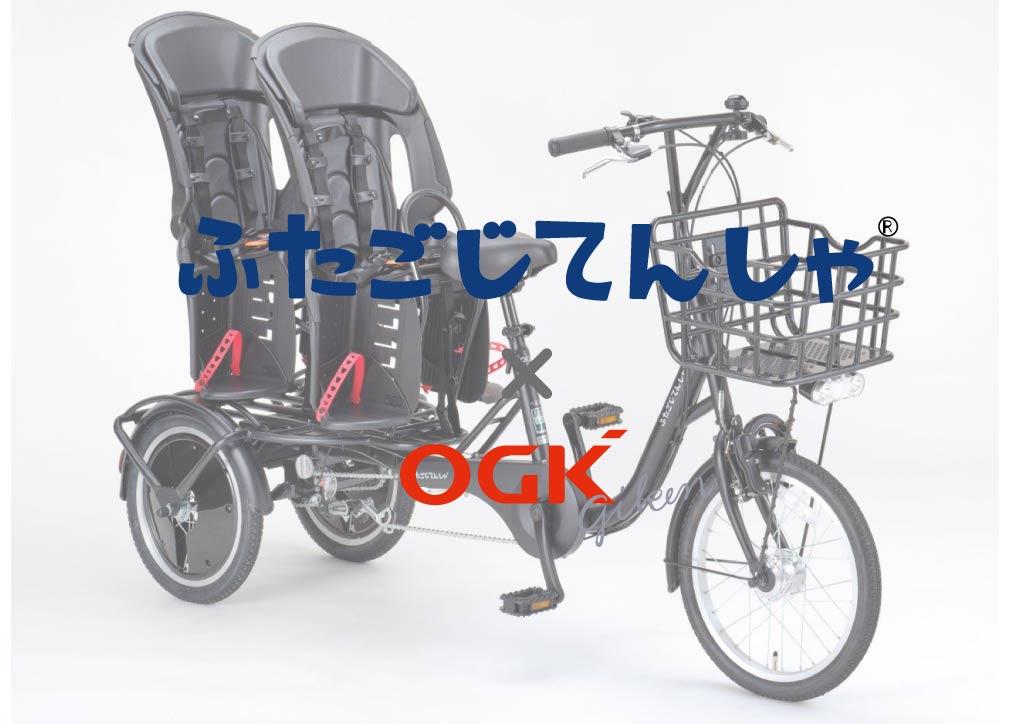 ふたごじてんしゃ 販売店 通販 双子自転車 アセスメント