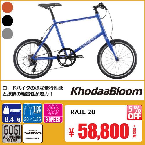 Khodaa Bloom RAIL 20 レイル20 ミニベロ 小径車 2019 コーダーブルーム 通販 人気 評判 セール